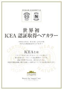 世界初ICEA認証取得ヘアカラー